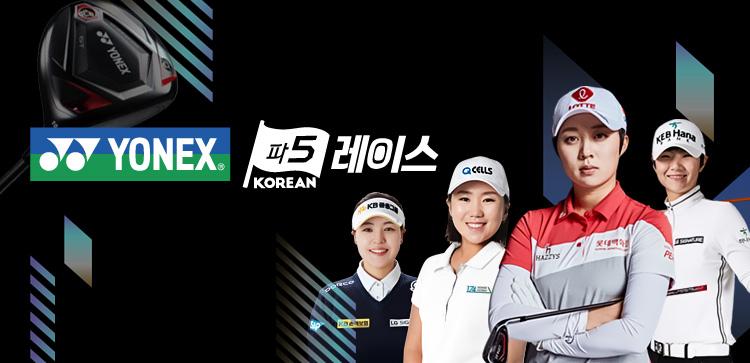 YONEX 파5 KOREAN 레이스